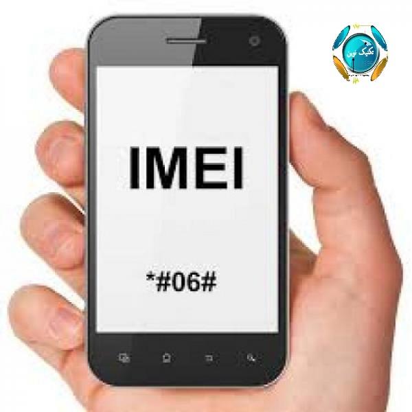 IMEI 1