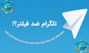 بررسی تلگرام ضدفیلتر یا بلاکچین