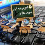 آموزش نرم افزار موبایل مجازی