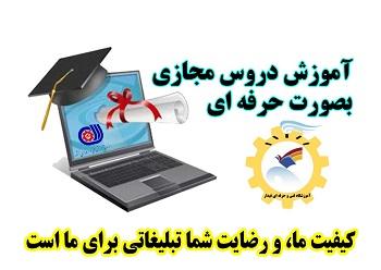 مجازی آموزشگاه1